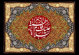 حضرت فاطمه زهرا(س) و مقابله با جریان تحریف