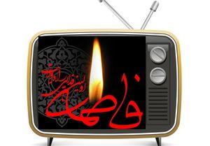 فیلمهای سینمایی تلویزیون در روز شهادت حضرت زهرا(س)