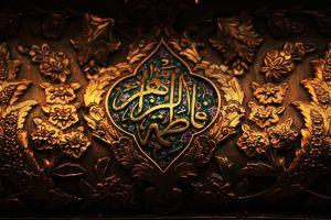 پررنگترین نقش حضرت زهرا (س) چه بود؟