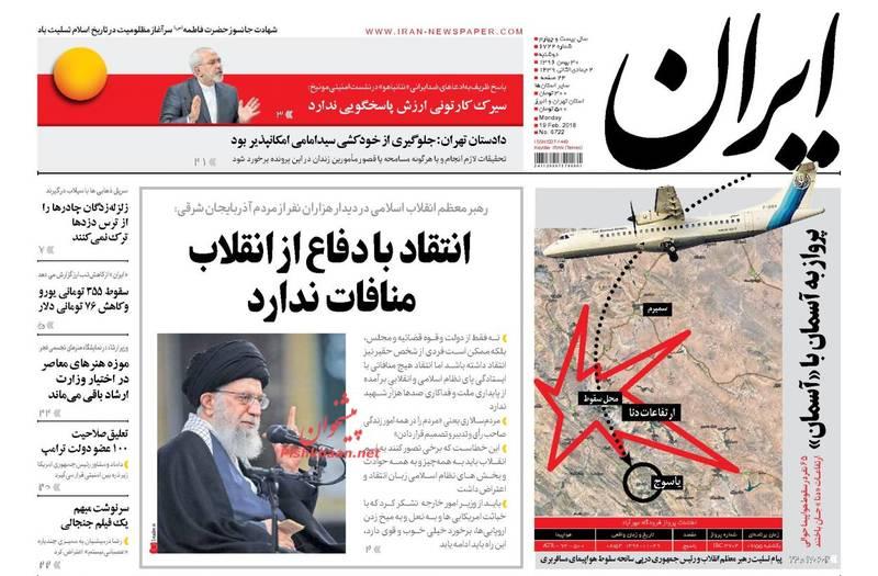 ایران: انتقاد با دفاع از انقلاب منافات ندارد
