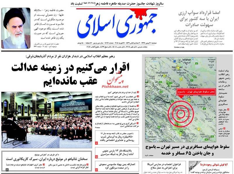 جمهوری اسلامی: اقرار میکنیم در زمینه عدالت عقب ماندهایم