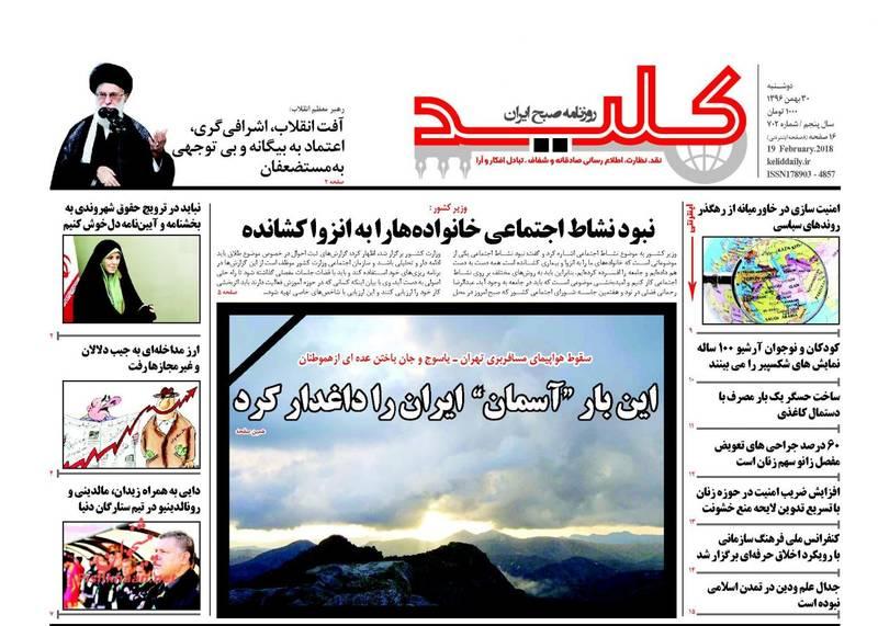 کلید: این بار آسمان ایران را داغدار کرد
