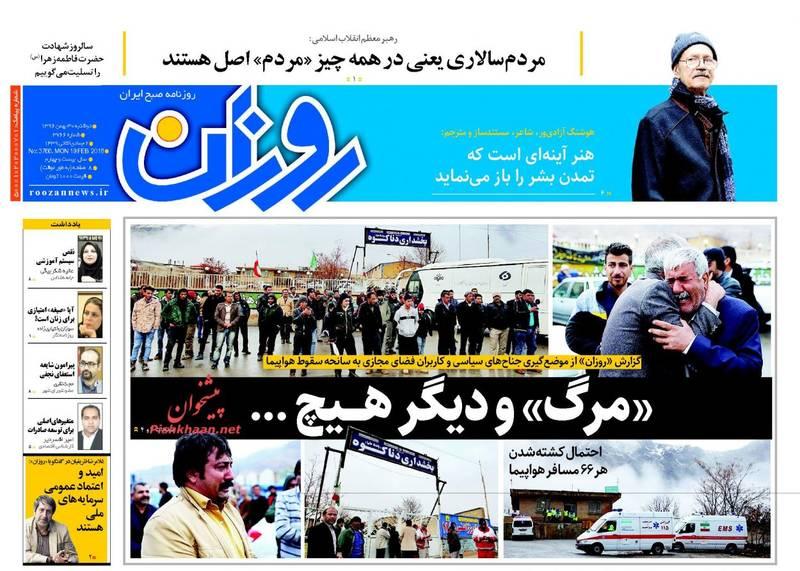 روژان: مرگ و دیگر هیچ ...