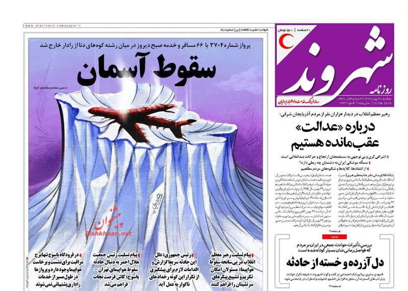 شهروند:سقوط آسمان