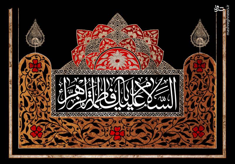 حضرت فاطمه زهرا (س): شیعیان و پیروان ما، و همچنین دوستداران اولیاء ما و آنان که دشمن دشمنان ما باشند، نیز آنهائى که با قلب و زبان تسلیم ما هستند بهترین افراد بهشتیان خواهند بود.