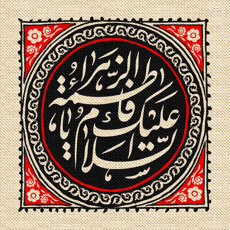 مرد نابینائى وارد منزل شد و حضرت زهراء (علیها السلام)پنهان گشت، وقتى رسول خدا (صلى الله علیه وآله وسلم) علّت آن را جویا شد؟ در پاسخ پدر اظهار داشت: اگر آن نابینا مرا نمى بیند، من او را مى بینم، دیگر آن که مرد، حسّاس است و بوى زن را استشمام مى کند.