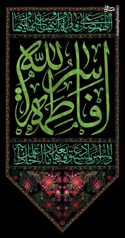 حضرت فاطمه زهرا (س): بهترین چیز براى حفظ شخصیت زن آن است که مردى را نبیند و نیز مورد مشاهده مردان قرار نگیرد.