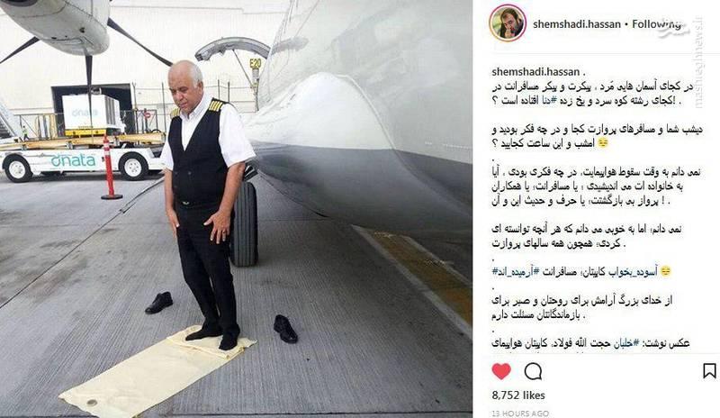 دل نوشته شمشادی برای خلبان قهرمان ATR +عکس