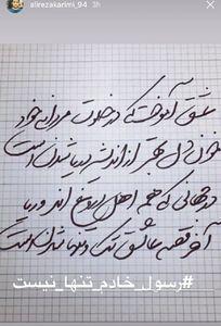 عکس/ استوری علیرضا کریمی در حمایت از رسول خادم