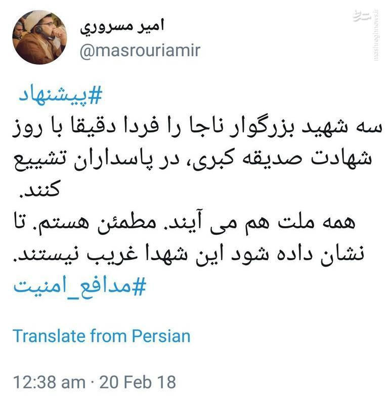 شهدای ناجا را امروز در خیابان پاسداران تشییع کنید