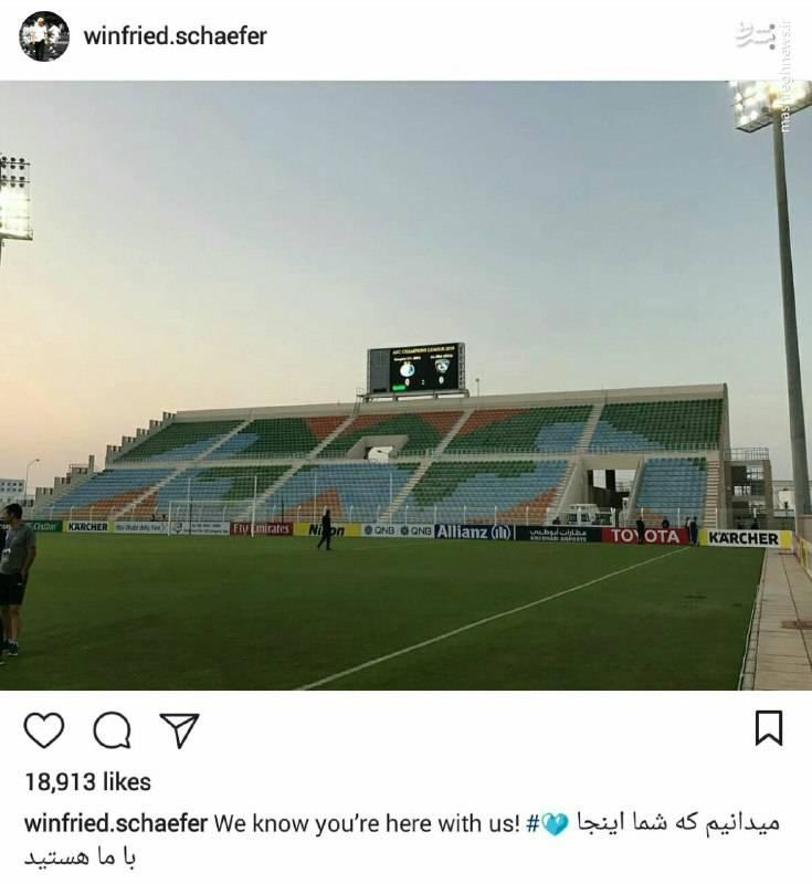 عکس/ پست شفر در آستانه دیدار استقلال مقابل الهلال