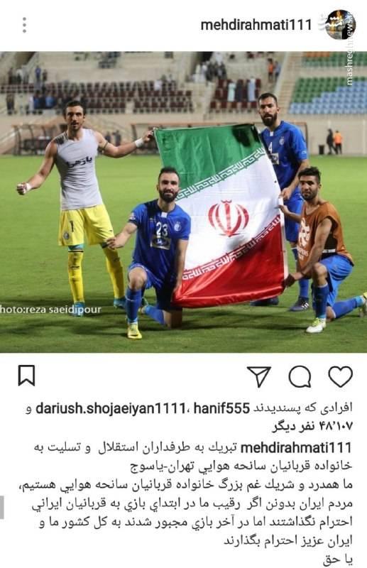 عکس/ پست رحمتی پس از پیروزی استقلال