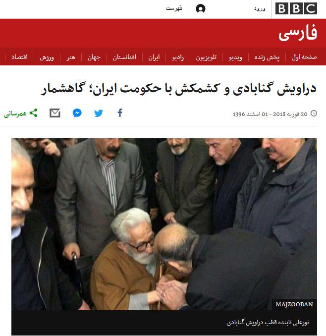 بی بی سی فارسی جای شهید و جلاد آشوب خیابان پاسداران را عوض کرد + عکس