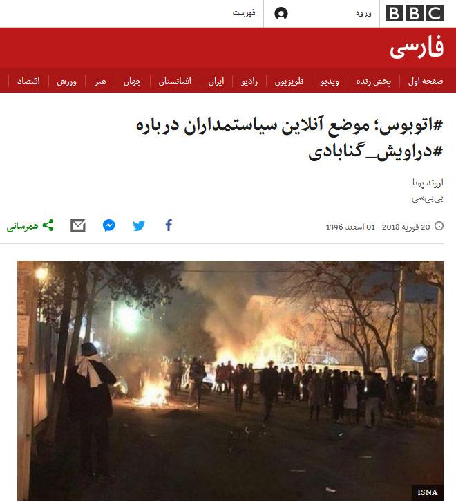 2196836 - شیطنت بی بی سی فارسی در عوض کردن جای شهید و جلاد آشوب خیابان پاسداران+ تصاویر