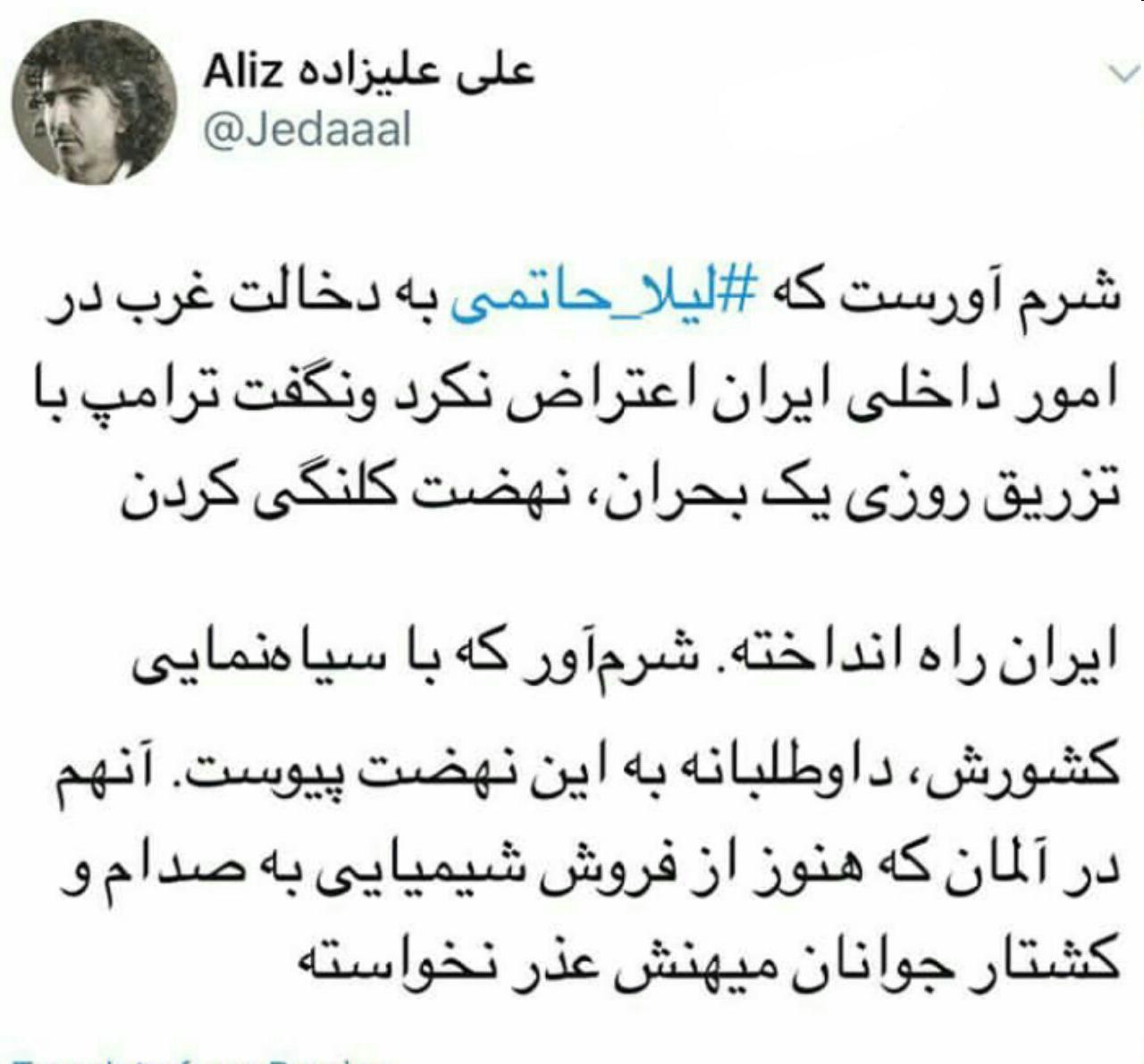 لیلا حاتمی به نهضت کلنگی کردن ایران پیوست