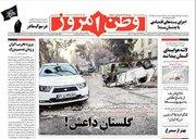 صفحه نخست روزنامههای چهارشنبه ۲ اسفند