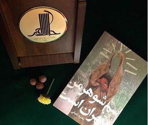 کتاب اسم شوهر من تهران است
