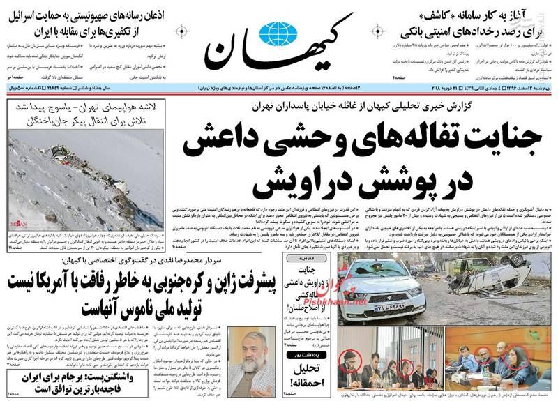 کیهان: جنایت تفاله های وحشی داعش در پوشش دراویش