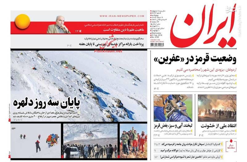 ایران: وضعیت قرمز در «عفرین»