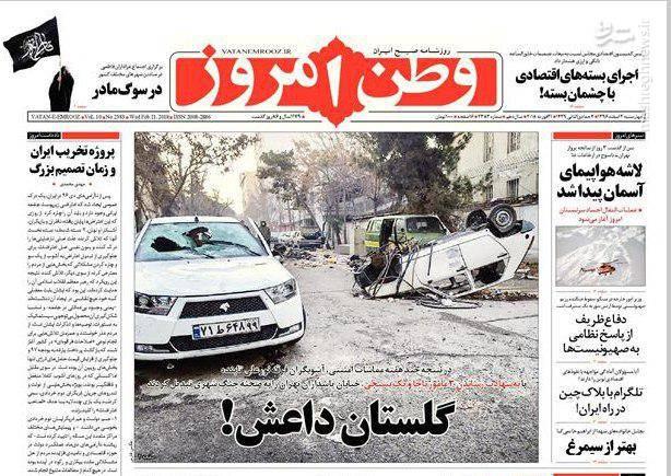 وطن امروز: گلستان داعش!