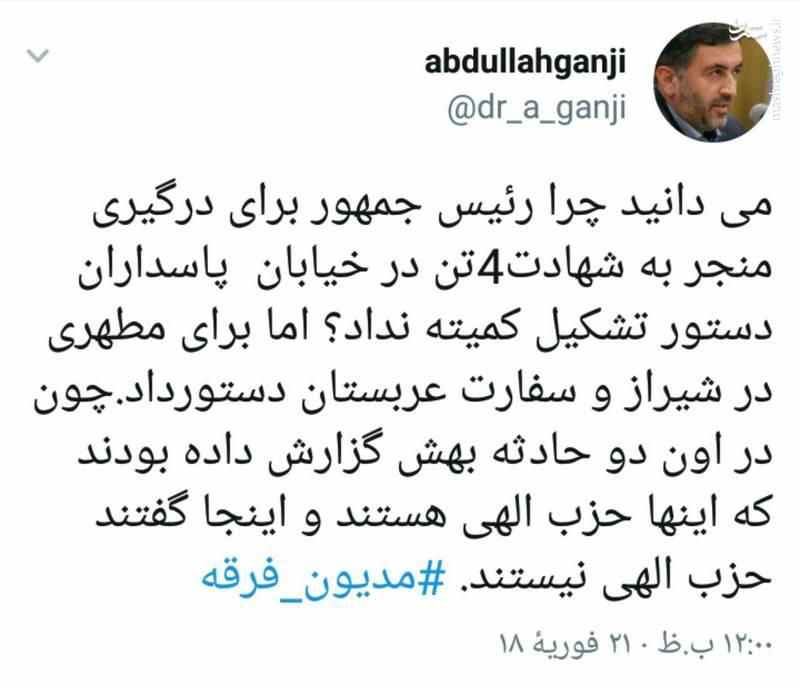 چرا روحانی برای درگیری خیابان پاسداران تشکیل کمیته نداد؟