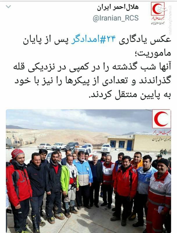 عکس یادگاری امدادگران پس از پایین آوردن پیکرها
