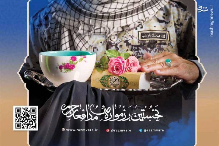 پخش آثار رزمواره مدافعان حرم از رسانه ملی