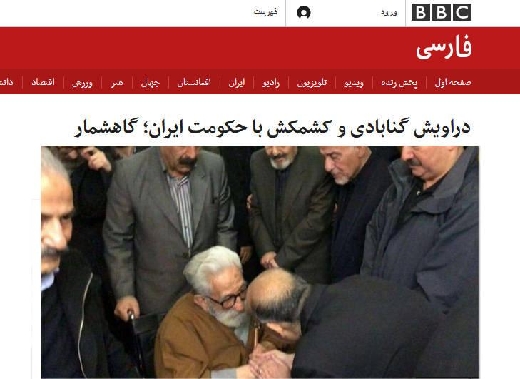 یبیسی فارسی بدنبال تغییر جای شهید و جلاد در حادثه پاسدارن