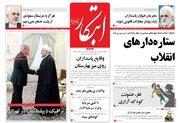 روزنامه های چهارشنبه ۲ اسفند