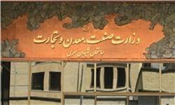 اعضای ستاد تشدید مبارزه با احتکار و اختفای کالاهای وارداتی منصوب شدند