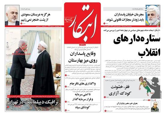 عکس/صفحه نخست روزنامههای چهارشنبه ۳ اسفند