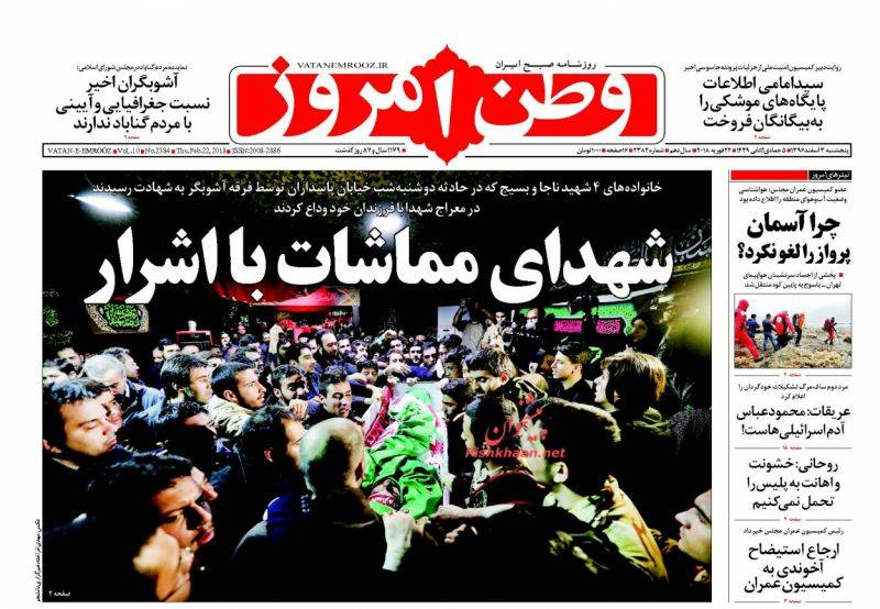 عکس/ شهدای مماشات با منسوبان فرقه تابنده