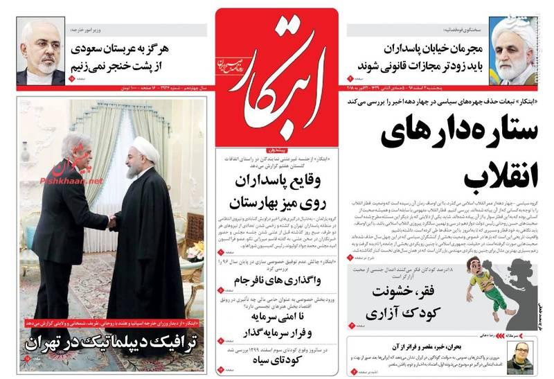عکس/صفحه نخست روزنامه های چهارشنبه ۳ اسفند