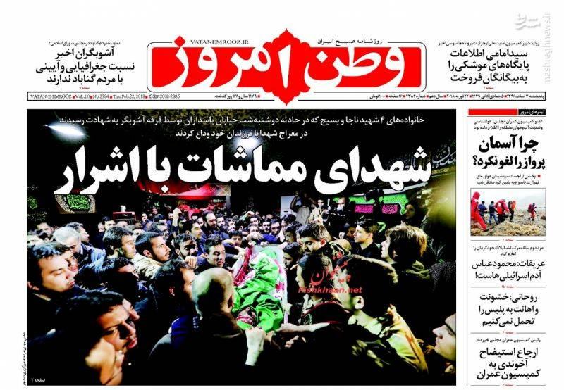 روزنامههای چهارشنبه ۲ اسفند