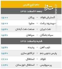 عکس/ برنامه بازی های هفته 24 لیگ برتر