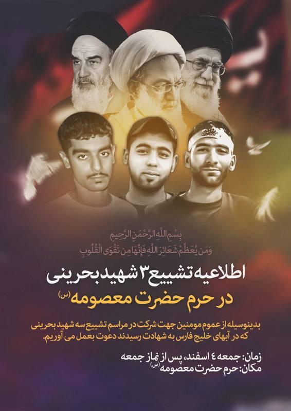 پیکر سه شهید بحرینی در قم تشییع می شود +عکس