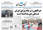 صفحه نخست روزنامههای شنبه ۵ اسفند