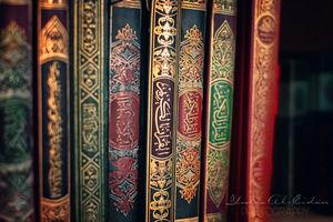 صبح خود را با قرآن آغاز کنید؛ صفحه 543 +صوت