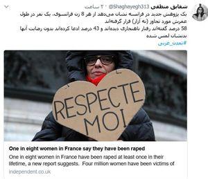 آمار عجیب از میزان تجاوز به زنان فرانسوی