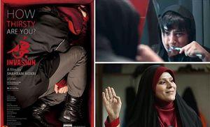 در غفلت ارشاد، همجنسبازان به سینمای ایران آمدند؟+عکس