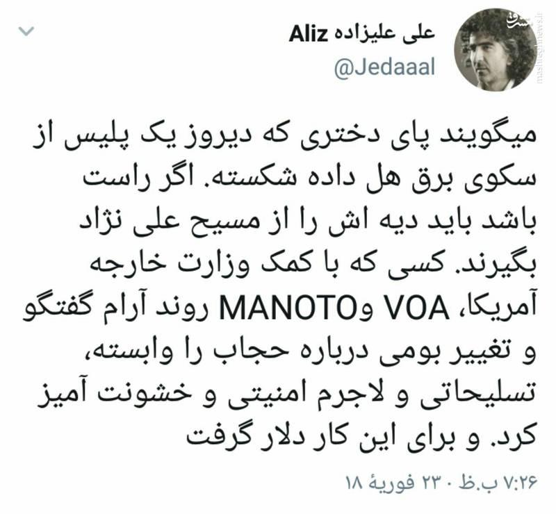 دیه دختر خیابان انقلاب پای مسیح علی نژاد است
