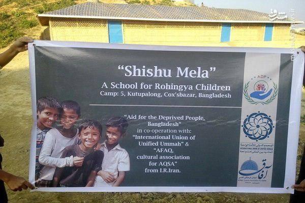 اولین مدرسه ایرانی در کمپ آوارگان میانماری شروع به کار کرد.