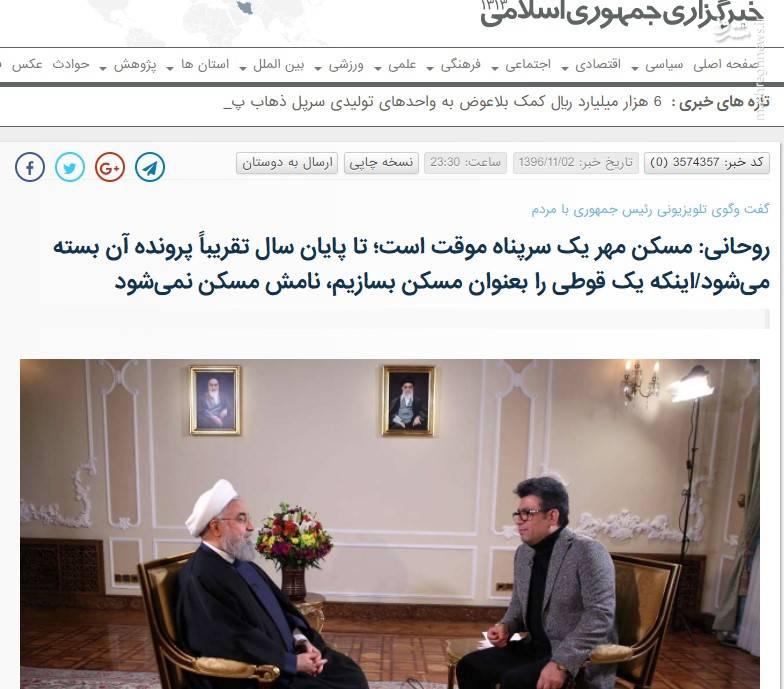 روحانی: مسکن مهر تا انتهای ۹۶ تمام می شود/ معاون آخوندی: اظهارات روحانی درباره اتمام مسکن مهر تا پایان ۹۶ تبلیغاتی بود