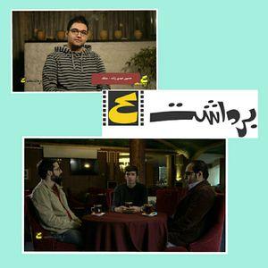 برنامه تخصصی شبکه 4 برای «فیلم کوتاه»