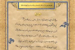 فیلم/ تقریظ رهبرانقلاب بر کتاب «سرباز کوچک امام(ره)»
