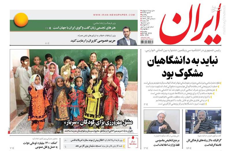 ایران: نباید به دانشگاهیان مشکوک بود