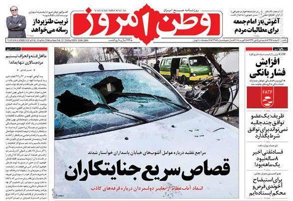 وطن امروز: قصاص سریع جنایتکاران