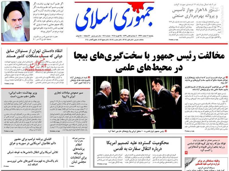 جمهوری اسلامی: مخالفت رئیس جمهور با سخت گیری های بیجا در محیط های علمی