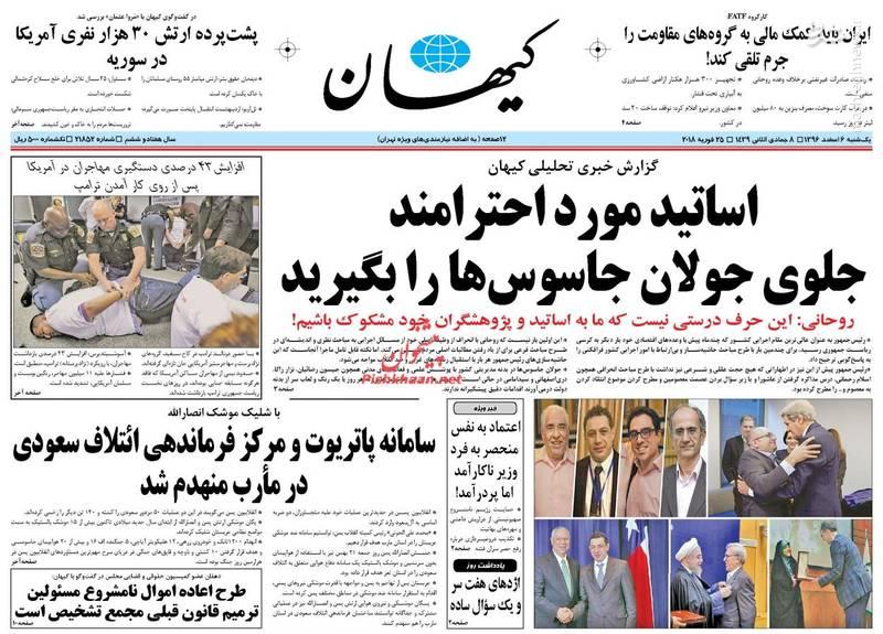 کیهان: اساتید مورد احترامند جلوی جولان جاسوس ها را بگیرید