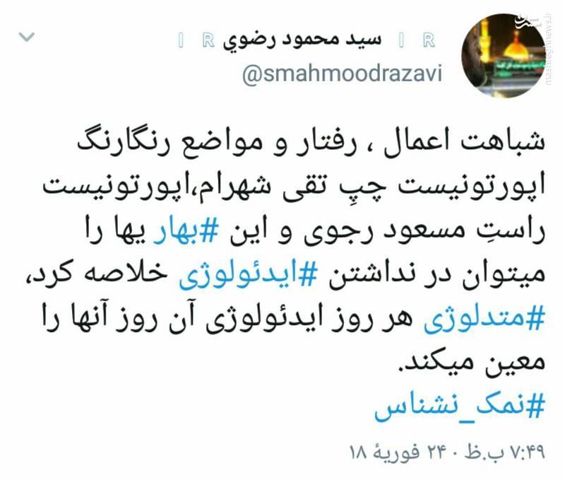 شباهت مسعود رجوی با تقی شهرام و بهاری ها